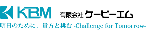 CAD関連はケービーエム 明日のために貴方と挑む-Challenge fot Tomorrow-