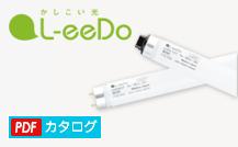 直管LED L-eeDo(エルイード) カタログダウンロード