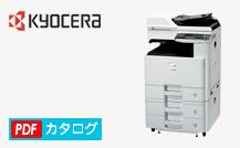 京セラ デジタル複合機 カタログダウンロード