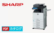 SHARP(シャープ) デジタル複合機 カタログダウンロード