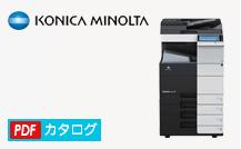 コニカミノルタ デジタル複合機 カタログダウンロード