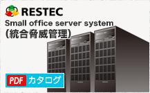 RESTEC(株式会社リステック) 総合脅威管理 カタログダウンロード