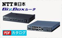 NTT東日本 BizBox(ビズボックス)ルーター カタログダウンロード