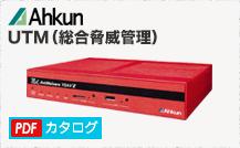 Ahkun(株式会社アークン) UTM(総合脅威管理)