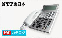 NTTビジネスホン カタログダウンロード