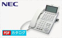NECビジネスホン カタログダウンロード