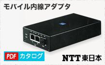 NTTモバイル内線アダプタ カタログダウンロード