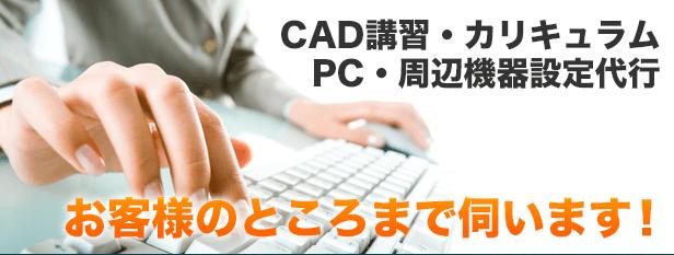 お客様のところまで伺います!訪問による各種PC設定代行、CAD講習、カリキュラムなど各種サービスはこちら