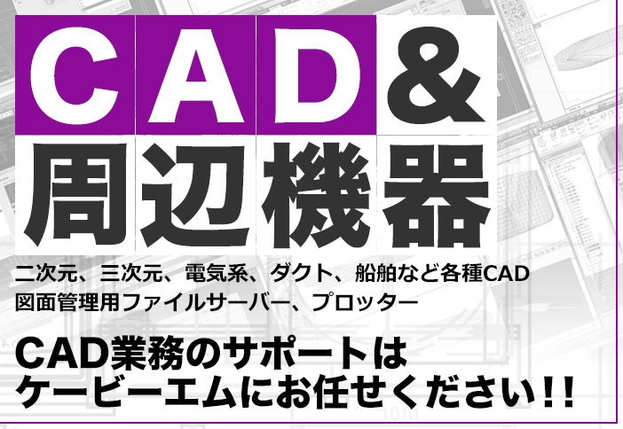 CAD&周辺機器ラインナップへ