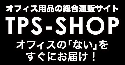 オフィス用品の総合通販サイトTPS-SHOP
